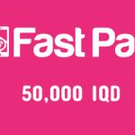 شحن محفظة فاستبي – FastPay 50,000 IQD