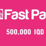 شحن محفظة فاستبي – FastPay 500,000 IQD