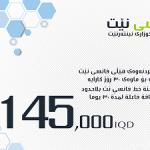 كارت تعبئة انترنت فانسي نت فئة 145000 دينار