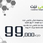 كارت تعبئة انترنت فانسي نت فئة 99000 دينار